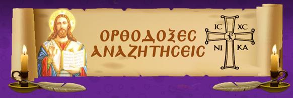 top blogs orthodoxes anazitiseis